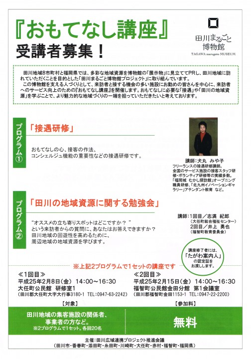 CCF20130128_0000