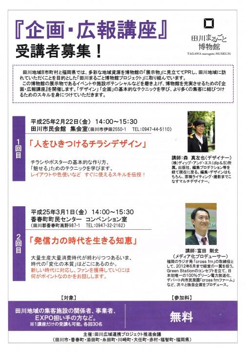 CCF20130128_0002