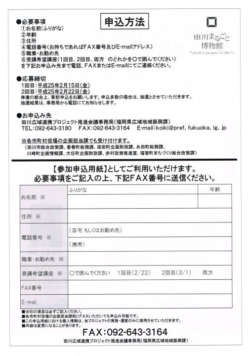 CCF20130128_0003