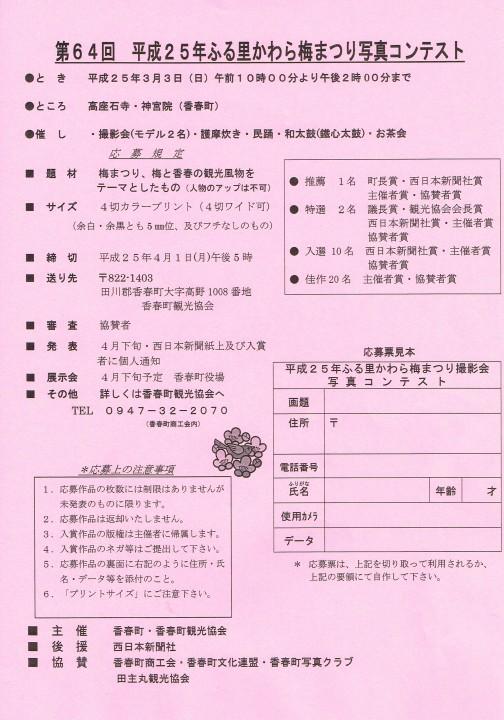 CCF20130214_0000